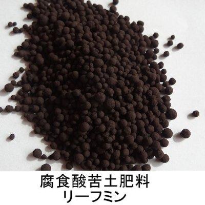 腐植酸苦土肥料|リーフミン【粒状】