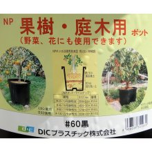 詳細写真3: 【大型鉢】NPポット(60L)-ブルーベリー、果樹に最適な大型コンテナ