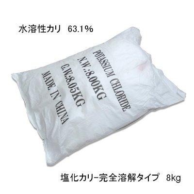 養液栽培用-塩化カリウム-完全溶解タイプ