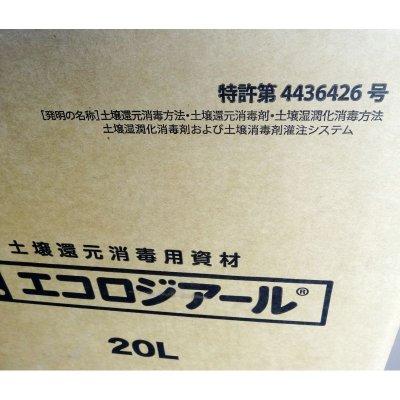 土壌還元消毒用資材|エコロジアール【20L】