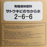 サトウキビのちから水266(N2-P6-K6)【20kg】【送料無料】【日祭日の配送・時間指定不可】