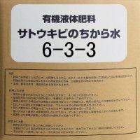 サトウキビのちから水633(N6-P3-K3)-生長期に最適-【20kg】【送料無料】【日祭日の配送・時間指定不可】
