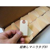 """【箱売り】【紐無し荷札】マニラタグ#1 Avery Manila """"G"""" Shipping Tags AVE12301(1000枚入り/BOX)2.75インチ(約7cm)x1.37インチ(約3.5cm)"""