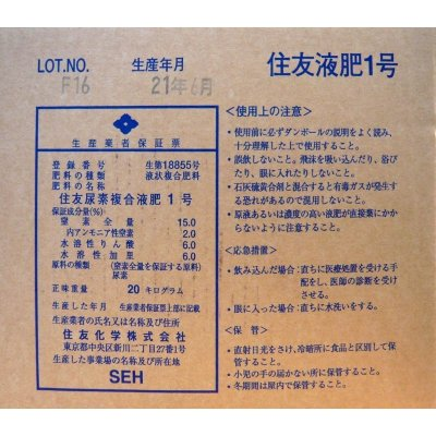 住友液肥1号(N15-P6-K6)