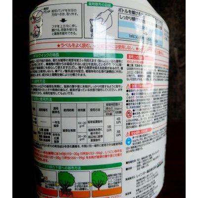 画像4: [値下げ]【除草剤】ネコソギWクイック微粒剤【600g】ドクダミにも効果を発揮