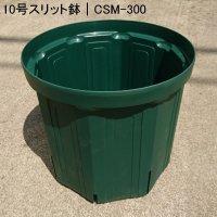 スリットポット|10号スリット鉢|CSM-300|外径300mm・容量12.8L(モスグリーン)