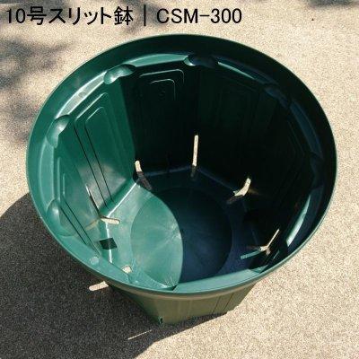 10号スリット鉢|CSM-300