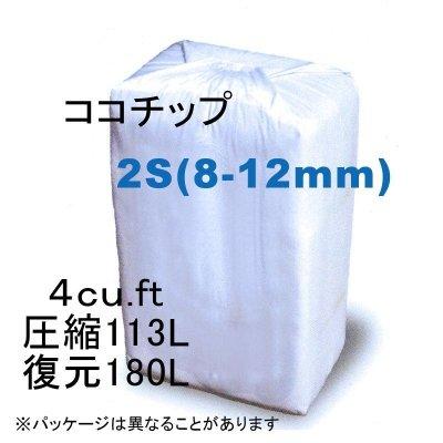 ココチップ2S(8-12mm粒)
