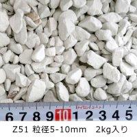 イタヤゼオライトZ-51・粒状5-10mm(硬質)【2kg】地力増進・土壌改良・保肥力改善