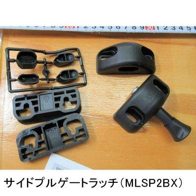 マグナラッチ【サイドプル】ゲートラッチ(MLSP2BXブラック)