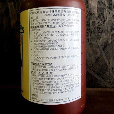 トーマスくん「アープトーマスオルガ菌配合の特殊高濃度有機液体肥料」【1リットル】