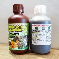 トーマス菌ペアセット(トーマスくん1L+穂宝源1L)