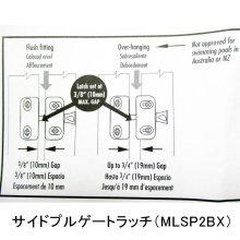 詳細写真3: マグナラッチ【サイドプル】ゲートラッチ(MLSP2BXブラック)