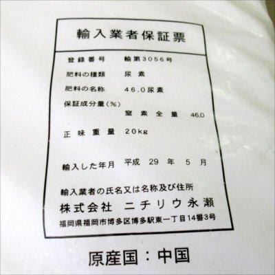 粒状-尿素-窒素46%-