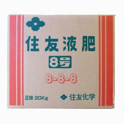 住友液肥8号(N8-P8-K8)