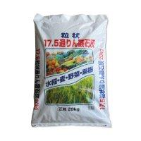 【値下げ】過燐酸石灰(可溶性リン酸17.5%)【20kg】即効性の実肥