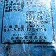 砂状-ようりん(18%熔成燐肥)【20kg】持続性の実肥【有機JAS適合資材】