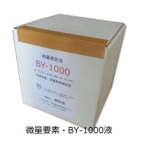微量要素・BY-1000液【5kg】即効性のある微量要素補給液