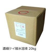 濃縮 ケイ酸水溶液 S-C【20kg】【送料無料】-吸収しやすい活性ケイ酸ゾル水溶液-