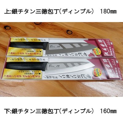 銀チタン三徳包丁 180mm