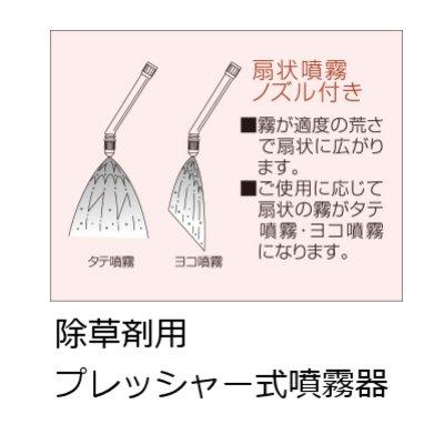 【除草剤用】フルプラ ダイヤスプレー プレッシャー式噴霧器 No.8261 単頭式 46cmノズル付【6L用】