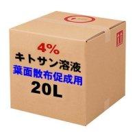 【即効性】キトサン溶液「葉面散布専用(低分子4%)」【キュービ容器】【送料無料】