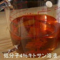 【即効性】キトサン溶液「葉面散布専用(低分子4%)」【ボトル容器】