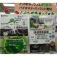 ボンバルディア【1L】アミノ酸・有機活力液肥