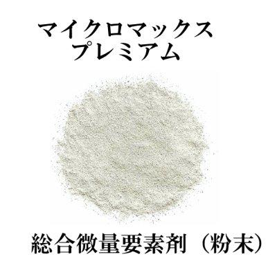 マイクロマックスプレミアム【25kg】総合微量要素剤(粉末)