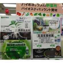 詳細写真1: ライゾー(RHYZO)【1kg】有機発根促進剤【送料無料】
