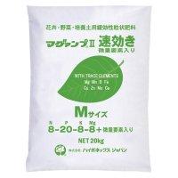 マグァンプII 速効き 微量要素入り(N8-P20-K8-Mg)【20kg】【日祭日の配送および時間指定不可】