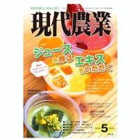 現代農業 2012年05月号 ジュースを搾る エキスをいただく  [月刊雑誌]