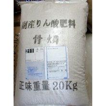 詳細写真3: (粒状)骨りん酸【20kg】く溶性りん酸分35%保証【日祭日の配送・時間指定不可】