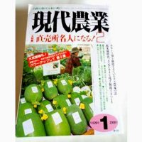 現代農業 2008年1月号 直売所名人になる!2  [月刊雑誌]