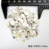 粒状-牡蠣殻石灰【中目:4-8mm】-ボレー粉-【2kg】養鶏用飼料、水質改善材、持続性カルシウム肥料