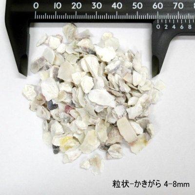 粒状-牡蠣殻石灰【中目:4-8mm】-ボレー粉-