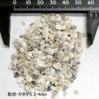 粒状-牡蠣殻石灰【小目:2-4mm】-ボレー粉-【2kg】養鶏用飼料、水質改善材、持続性カルシウム肥料