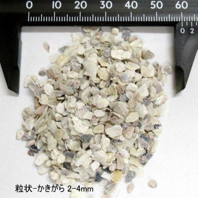 粒状-牡蠣殻石灰【2-4mm】【2kg】