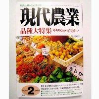 現代農業 2008年2月号 品種大特集 サラダセットを直売所に!  [月刊雑誌]