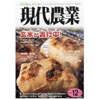 現代農業 2009年12月号 玄米が流行中  [月刊雑誌]