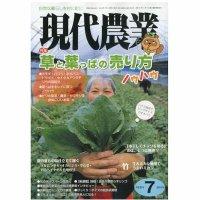 現代農業 2010年月7月号 草と葉っぱの売り方 ノウハウ  [月刊雑誌]