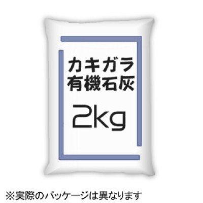宮城県産-天然-かき殻-粉末肥料「牡蠣殻石灰」