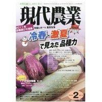 現代農業 2011年月2月号 冷春・激夏で見えた品種力  [月刊雑誌]