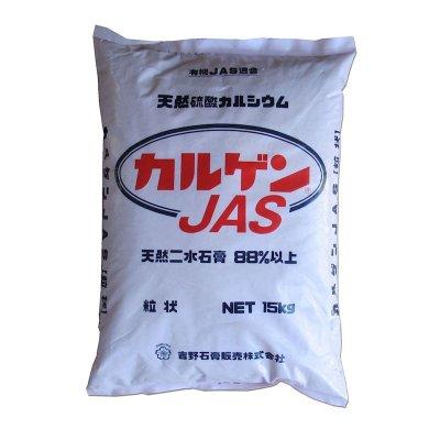 カルゲンJAS-粒状-天然硫酸カルシウム 天然二水石膏