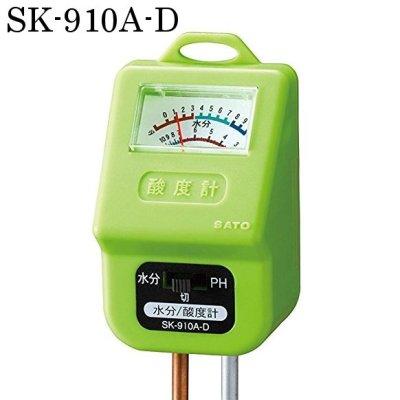 土壌用酸度計(水分計付)SK-910A-D|pH計測器|佐藤計量器製作所