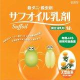 [殺ダニ・殺虫剤] サフオイル乳剤【1L】【有機JAS適合資材】