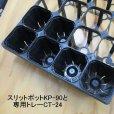 スリットポット(KP-90)90mm(ブラック・モスグリーン)【バラ売り+専用トレー付】