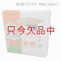 [品薄]ニュージーランド産ミズゴケ[AAA+級]【500g(40L)】「プレミアム水苔」