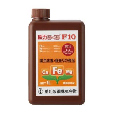 鉄力あくあF10【1L】植物活性材