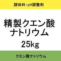 [軽]精製クエン酸ナトリウム(クエン酸三ナトリウム)【25kg】果実酸-pH調整剤食品添加物【納期7日】